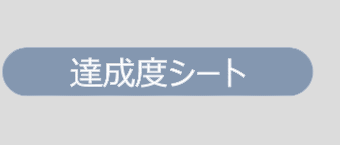 ボタン_達成度シート