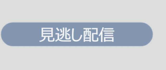 ボタン_見逃し配信