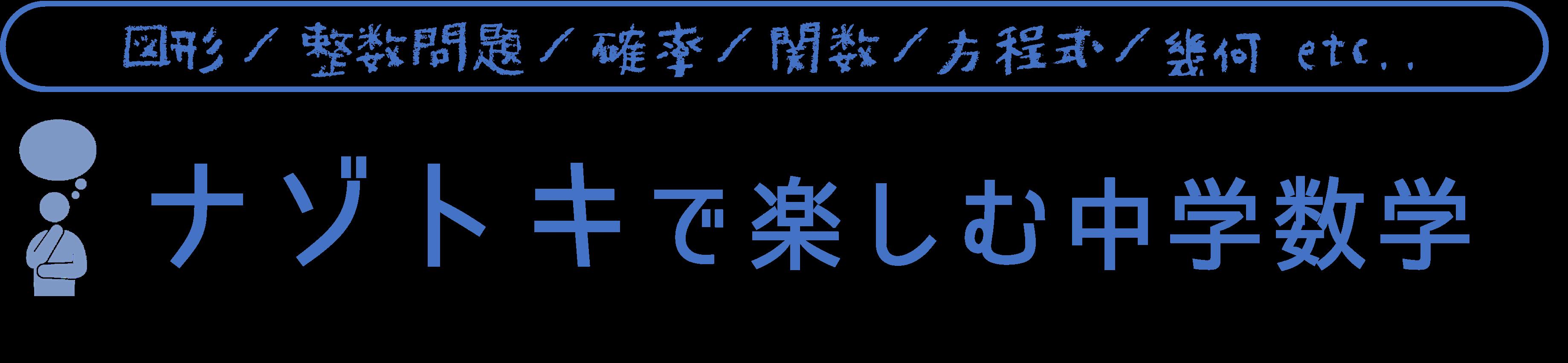 バナー_タカラゼミ_ブログ_理系阪大生のシェアブログ