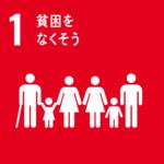 SDGsについて学ぶ:① 貧困をなくそう