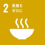 SDGsについて学ぶ:② 飢餓をゼロに