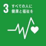 SDGsについて学ぶ:③ すべての人に健康と福祉を