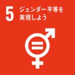 SDGsについて学ぶ:⑤ ジェンダー平等を実現しよう