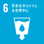 SDGsについて学ぶ:⑥ 安全な水とトイレを世界中に