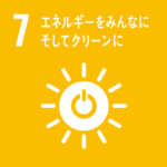 SDGsについて学ぶ:⑦ エネルギーをみんなにそしてクリーンに