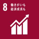 SDGsについて学ぶ:⑧ 働きがいも経済成長も