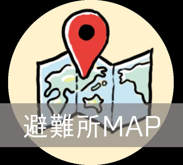 避難所MAP