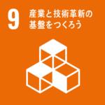 SDGsについて学ぶ:⑨ 産業と技術革新の基盤をつくろう
