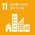 SDGsについて学ぶ:⑪ 住み続けられるまちづくりを
