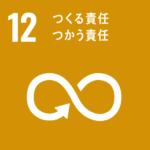 SDGsについて学ぶ:⑫ つくる責任つかう責任