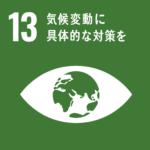 SDGsについて学ぶ:⑬ 気候変動に具体的な対策を