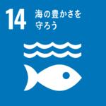 SDGsについて学ぶ:⑭ 海の豊かさを守ろう