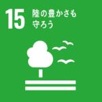 SDGsについて学ぶ:⑮ 陸の豊かさも守ろう
