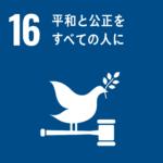 SDGsについて学ぶ:⑯ 平和と公正をすべての人に