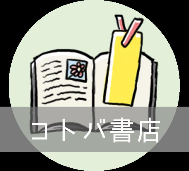 コトバ書店
