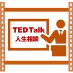 TED-Talk人生相談