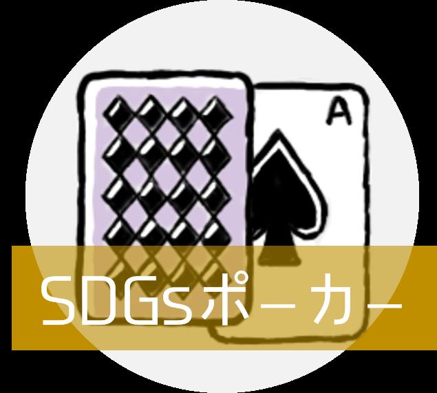 SDGsポーカー